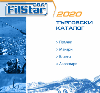 FilStar catalogue 2020